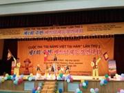 La 3e fête culturelle du Vietnam en République de Corée