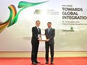 La 33e conférence de l'Assemblée générale de l'Association des Banques asiatiques