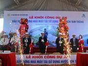 Quang Nam : une usine moderne de recyclage des eaux usées est mise en chantier
