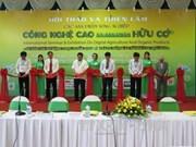 Promotion des produits agricoles de haute technologie et produits biologiques