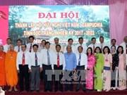 Congrès de l'Association d'amitié Vietnam - Cambodge de Soc Trang