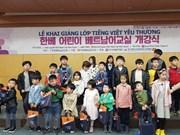 Séoul: cours de langue vietnamienne pour les enfants de familles vietnamo-sud-coréennes