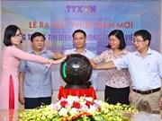 Inauguration de la nouvelle version du portail électronique de la VNA