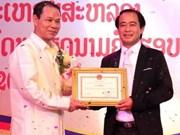 Journée des entrepreneurs du Vietnam à Vientiane