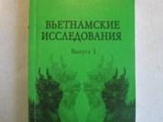 Forte croissance de nouveaux livres sur le Vietnam publiés en Russie