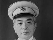 Dien Bien: hommage en mémoire au général Giap au site historique
